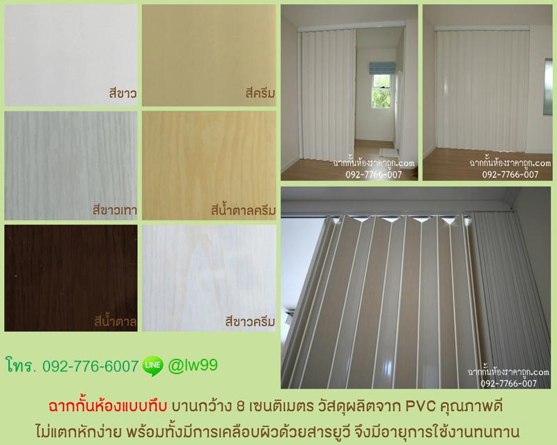 ฉากั้นห้อง PVC